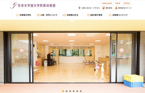 学校法人 筑紫女学園