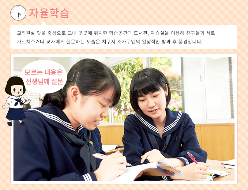Self-directed study The sight of friends helping each other with school work and asking teachers questions in the work-space next to the teacher's room, other work spaces, library and study rooms is a familiar scene after classes finish at Chikujo. If you don't understand ask a teacher